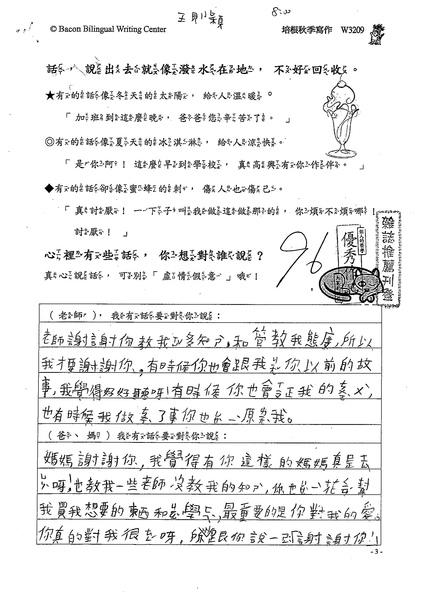 99W3209王則穎 (1).jpg