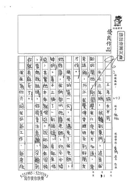 99W3201蔡佩珈 (1).jpg