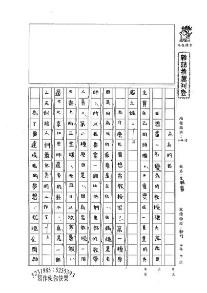 99W5110王瀚睿 (1).jpg