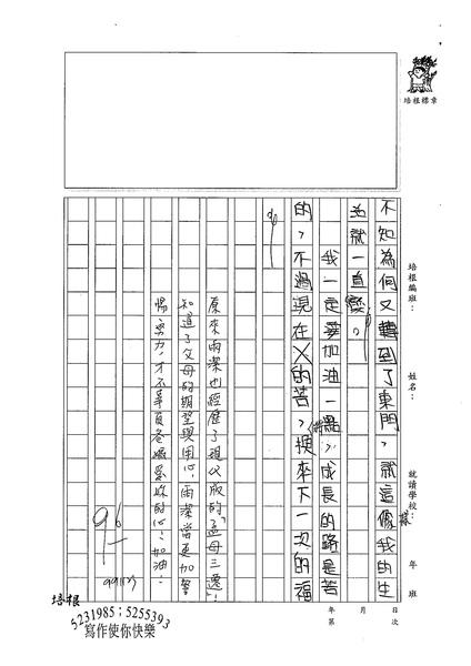 99W5210劉雨潔 (3).jpg