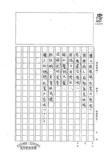 100WG407黃彥儒 (2).jpg
