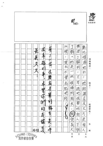 99W5104陳宥蓁 (3).jpg