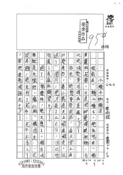 99W5207陳渝諠 (1).jpg