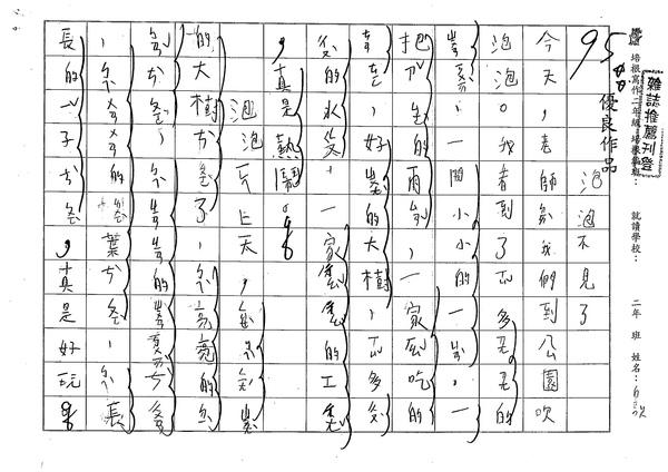 99TBW07白歆 (1).jpg