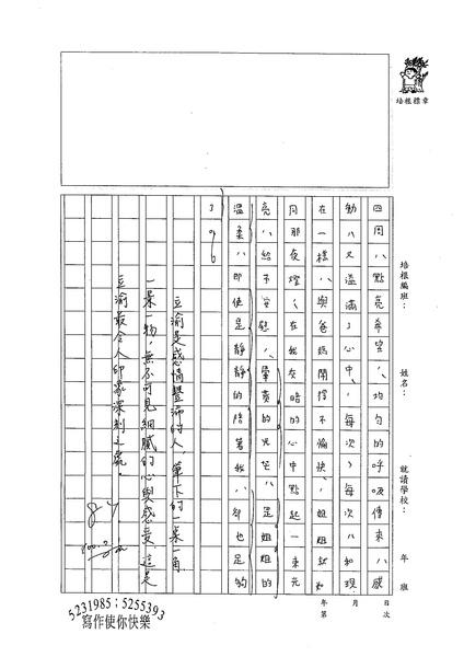 99WG307楊立渝 (3).jpg