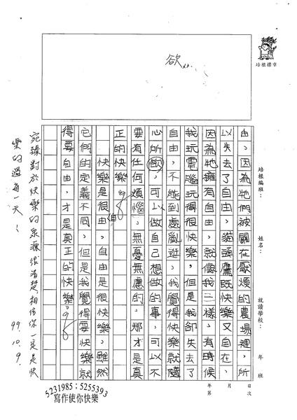 99W5204鍾宛臻 (3).jpg