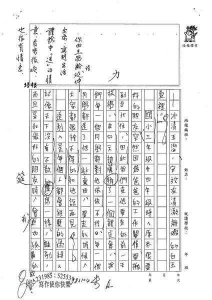 99WE207葉辰彬 (2).jpg