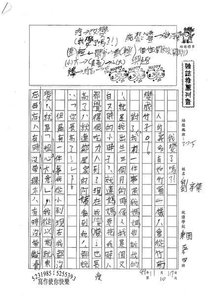 99W5210劉宇傑 (1).jpg