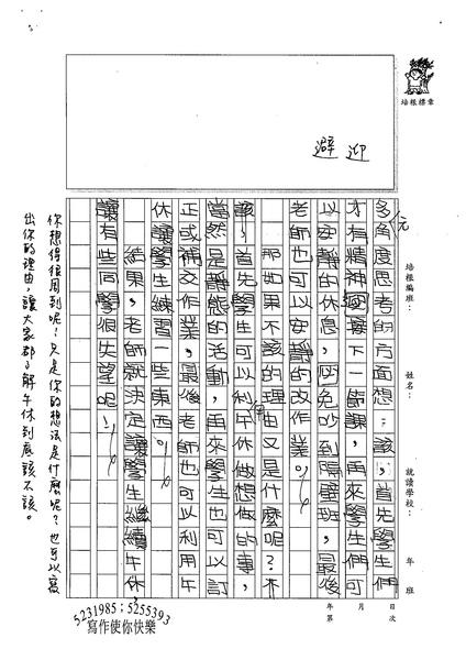 99W4307高依綾 (2).jpg