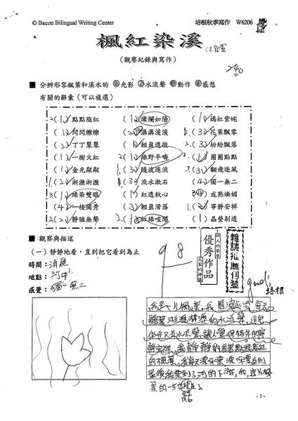 99W6206江宜潔 (1).jpg