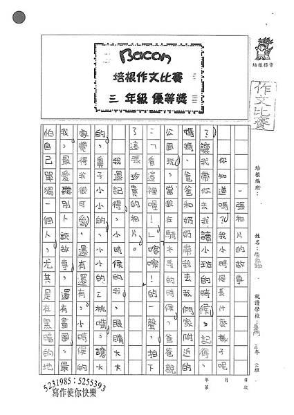 100W3405蔡佩珈 (1).jpg