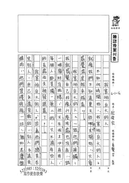99WG306紀俊宏 (1).jpg