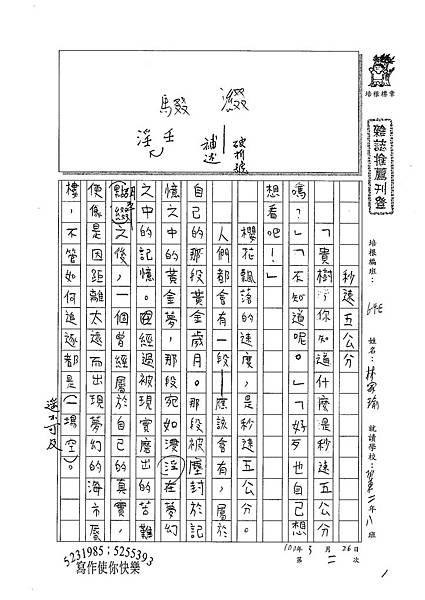 100WE402林家瑜 (1).jpg