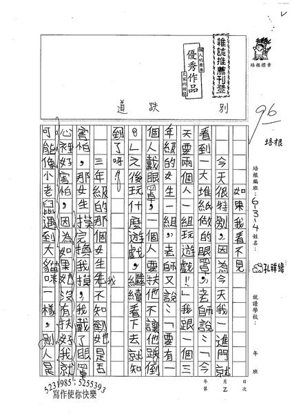 99W4202孔祥緣 (1).jpg