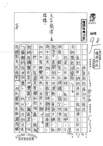 99W6103郭宇軒 (1).jpg