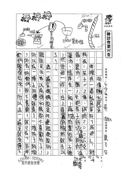99WG204黃瀚 (1).jpg