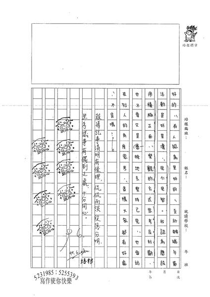 99WG102林芳榆 (4).jpg