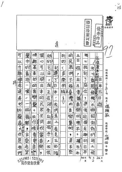 100W4402溫雁荻 (1).jpg