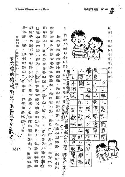 99W3301張芝綾 (2).jpg