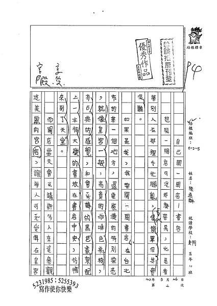 100W5402陳孟群 (1).jpg