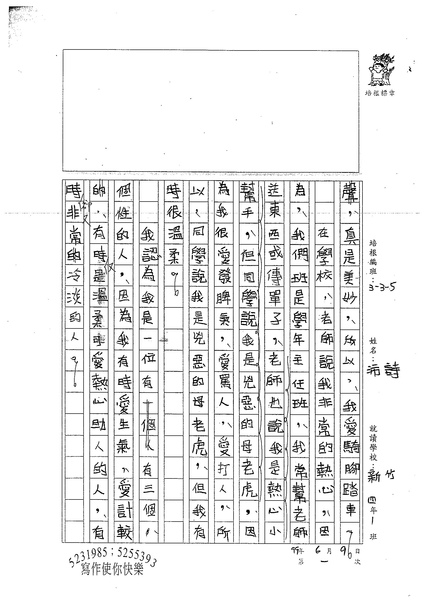 99W5101楊沛詩 (2).jpg