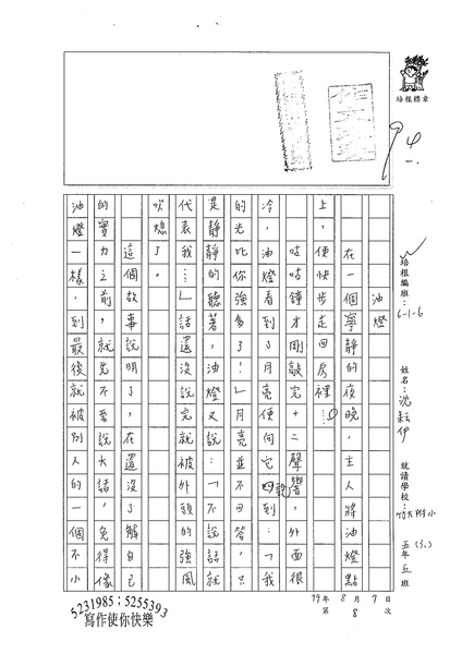 99W6108沈耘伊 (1).jpg