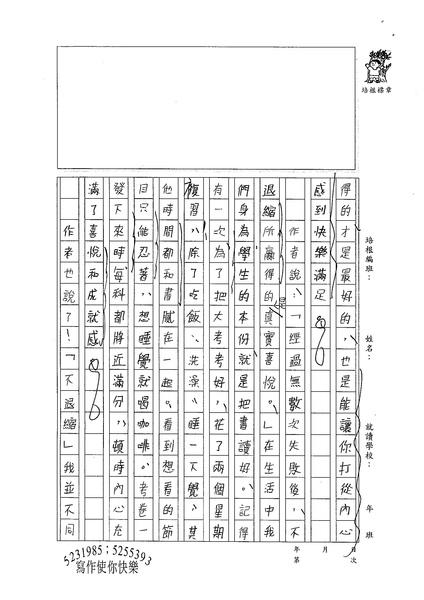 99WA208曾子芸 (2).jpg