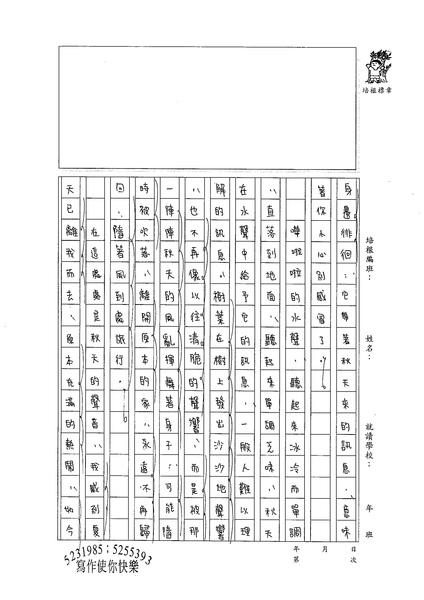 99WG202林芳榆 (2).jpg