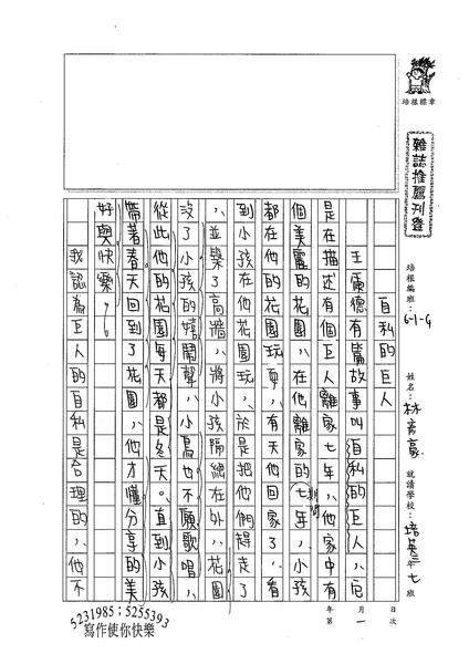 99WG301林彥豪 (1).jpg