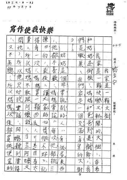 99W5103楊立安 (2).jpg