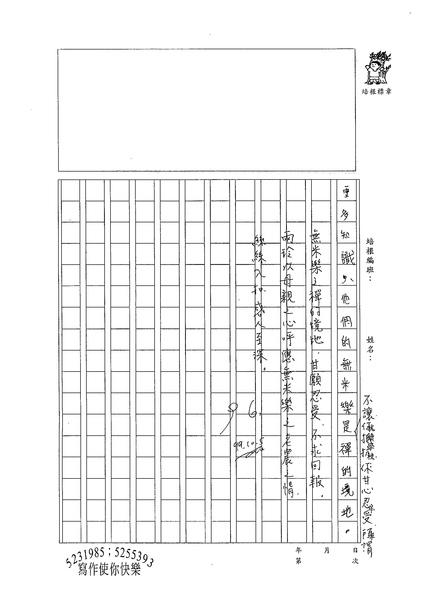 99WG203繆雨玲 (3).jpg