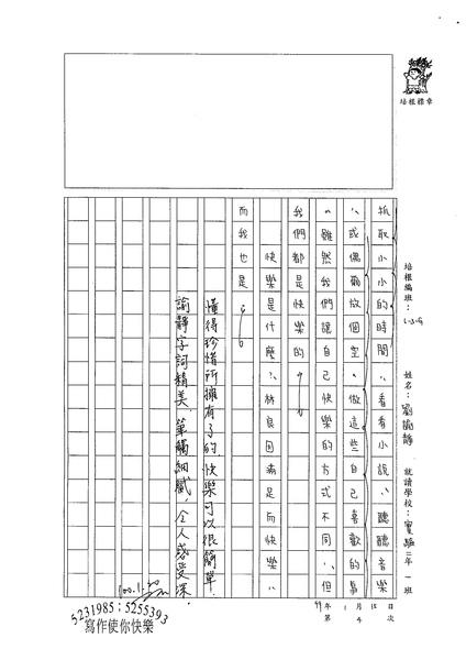 99WG305劉諭靜 (3).jpg