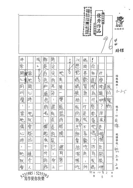99W5203林庭瑋 (1).jpg