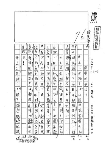 99W3201林恬寧 (1).jpg
