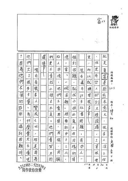 100W5406陳芊如 (2).jpg