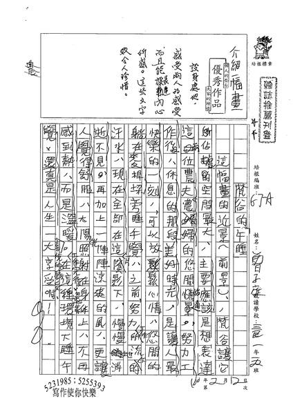 99WA308曾子庭 (1).jpg