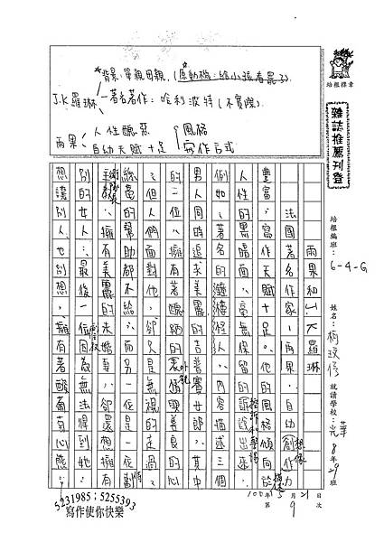 100WG409柯玟予 (1).jpg