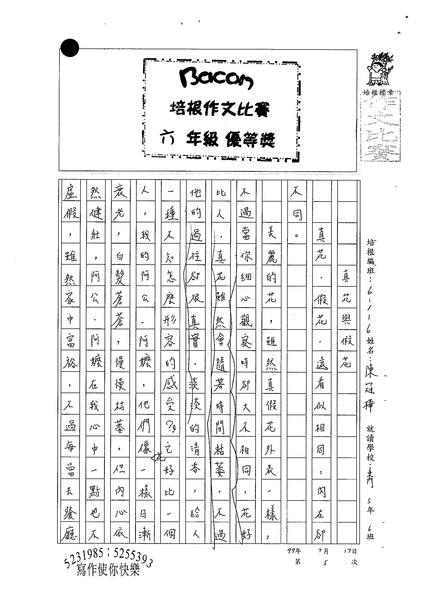 99W6105陳冠樺 (1).jpg