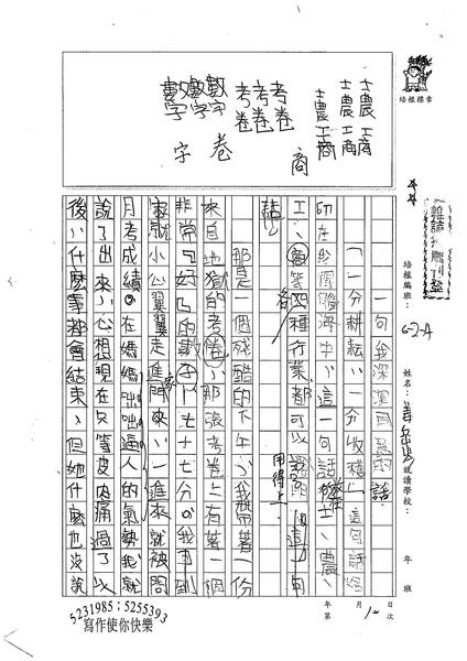 99WA110姜岳岑 (1).jpg