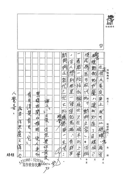 99WA107李承嶧 (3).jpg