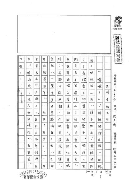 99WG307楊立渝 (1).jpg