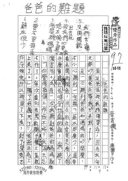 99W4209蔡宥嫻 (1).jpg