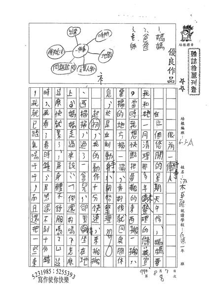 99WA108梁至皓 (1).jpg