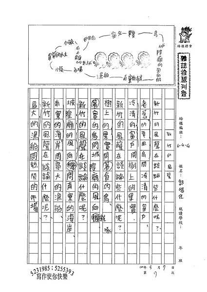 100WG407郭啟任 (1).jpg
