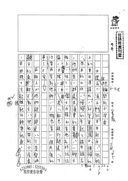 99WE306葉辰彬 (1).jpg