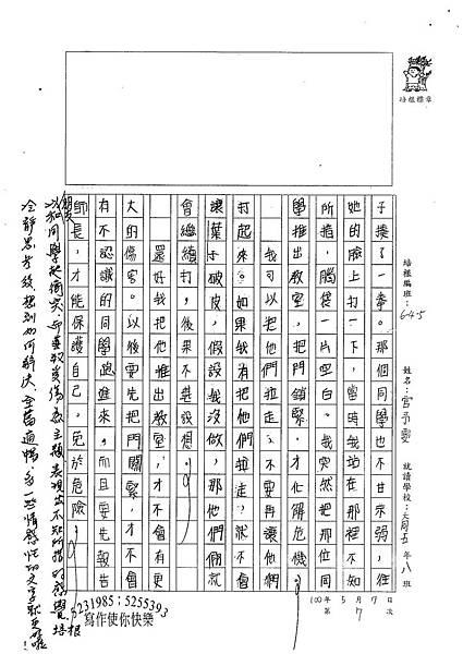 100W5407官予雯 (2).jpg