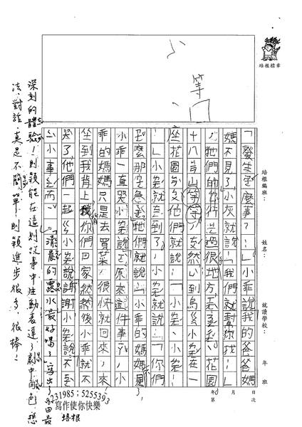 99W3110王則穎 (2).jpg