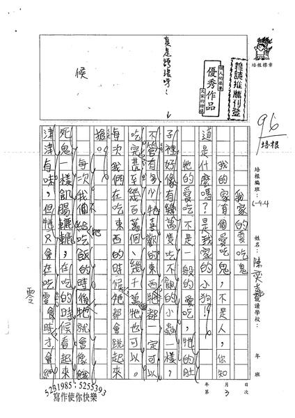 99W4203陳弈嘉 (1).jpg