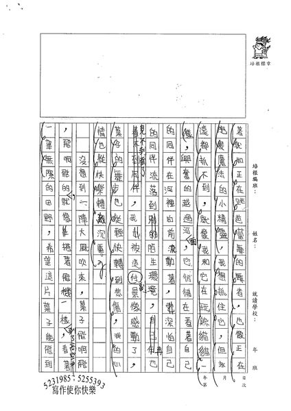 99W6207黃若絜 (2).jpg