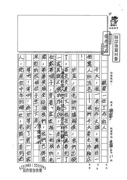 100W6406劉欣宇 (1).jpg
